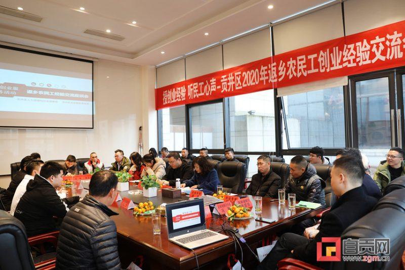 贡井区举办2020年返乡农民工创业经验交流会